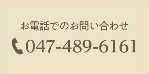 047-489-6161
