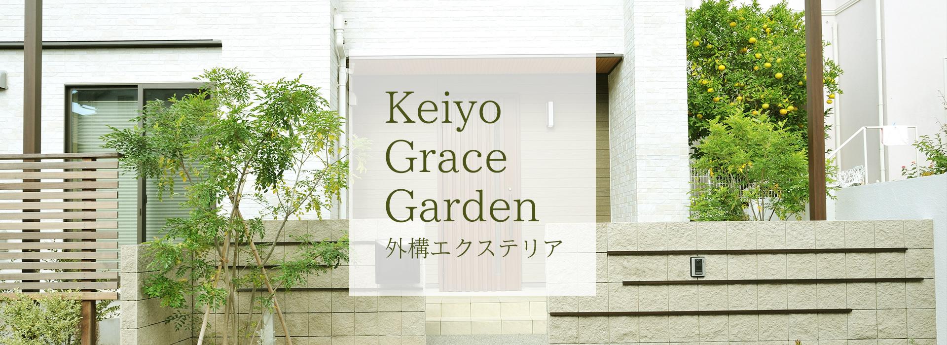 KeiyoGraceGarden外溝エクステリア